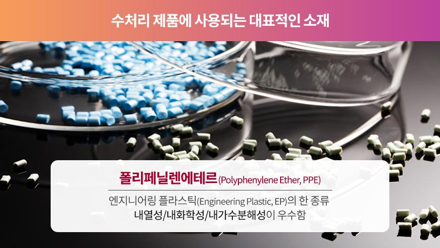 수처리 제품에 사용되는 대표적인 소재, 폴리페닐렌에테(Polyphenylene Ether, PPE)