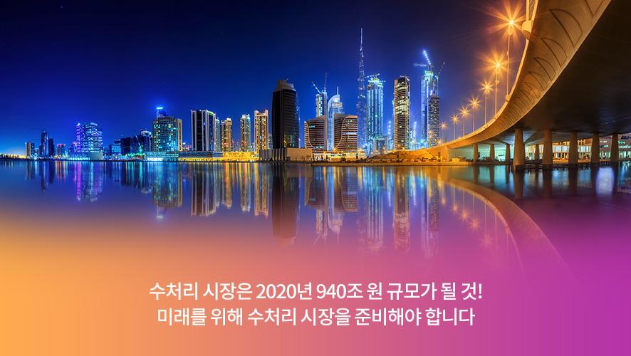 수처리 시장은 2020년 940조 원 규모가 될 것! 미래를 위해 수처리 시장을 준비해야 합니다