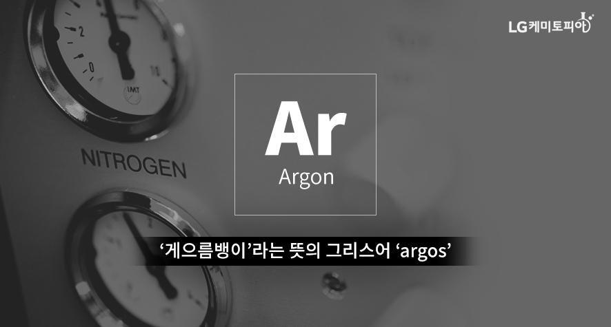 Ar '게으름뱅이'라는 뜻의 그리스어 'argos'