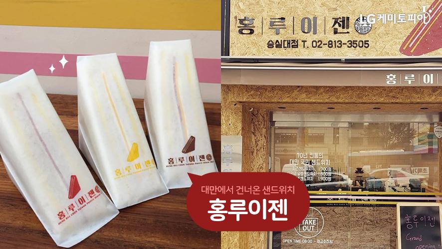 대만에서 건너온 샌드위치 홍루이젠