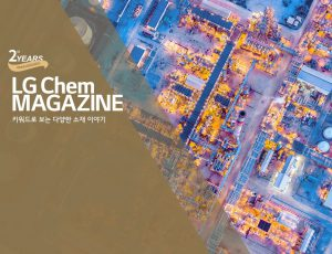 2nd YEARS ANNIVERSARY LG Chem MAGAZINE 키워드로 보는 다양한 소재 이야기