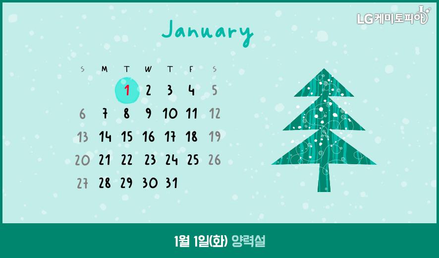 1월 1일(화) 양력설
