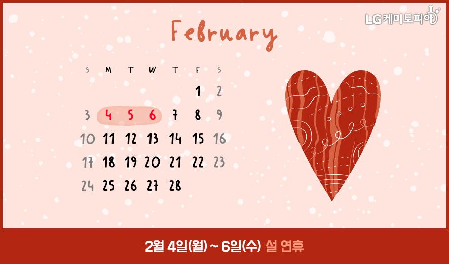 2월 4일(월) ~ 6일(수) 설 연휴