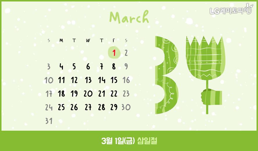 3월 1일(금) 삼일절