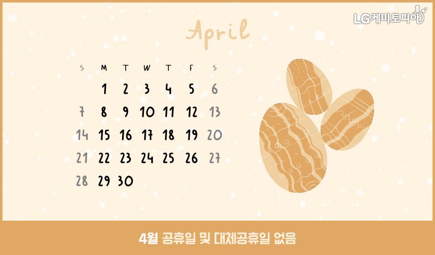 4월 공휴일 및 대체공휴일 없음