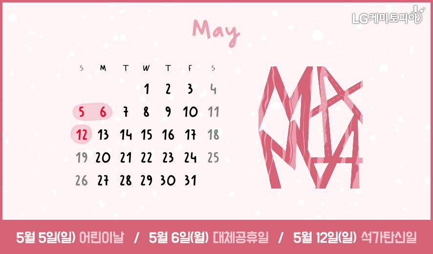 5월 5일(일) 어린이날