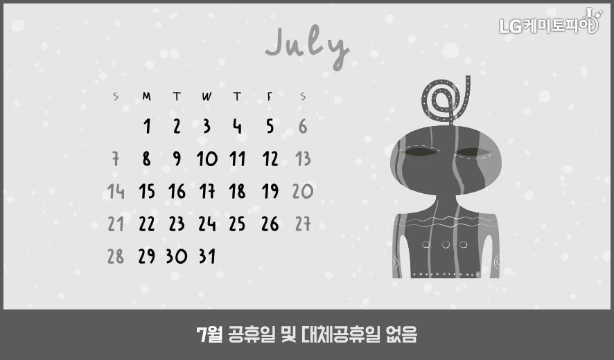 7월 공휴일 및 대체공휴일 없음