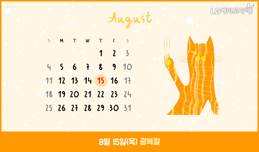 8월 15일(목) 광복절