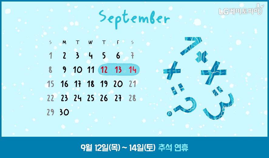 9월 12일(목) ~ 14일(토) 추석 연휴
