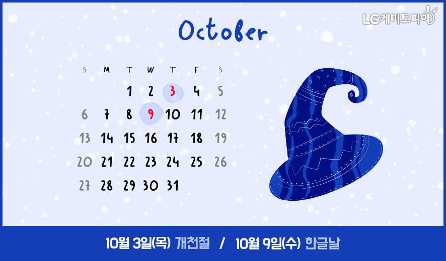 10월 3일(목) 개천절, 9일(수) 한글날