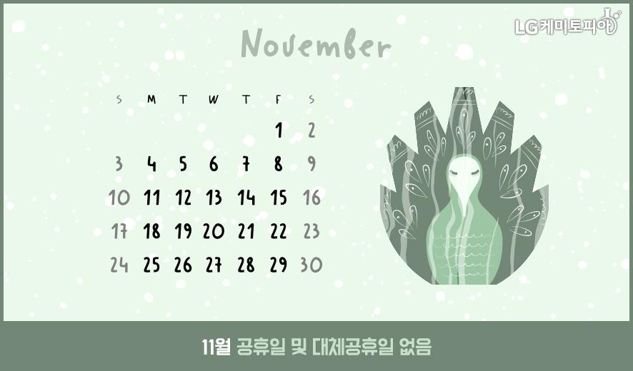 11월 공휴일 및 대체공휴일 없음