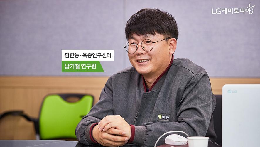 팜한농 육종연구센터 남기철 연구원