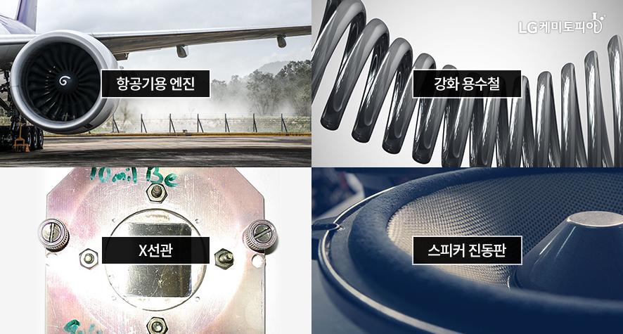 항공기용 엔진, 강화 용수철, X선관, 스피커 진동판