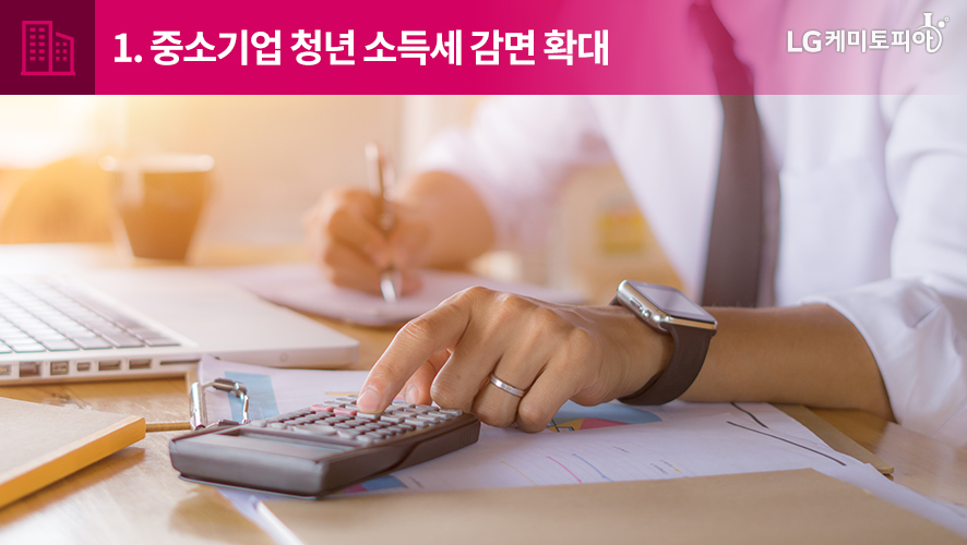 1. 중소기업 청년 소득세 감면 확대