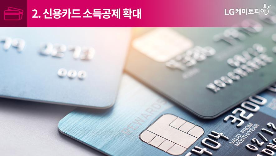 2. 신용카드 소득공제 확대