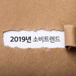 2019년 소비트렌드