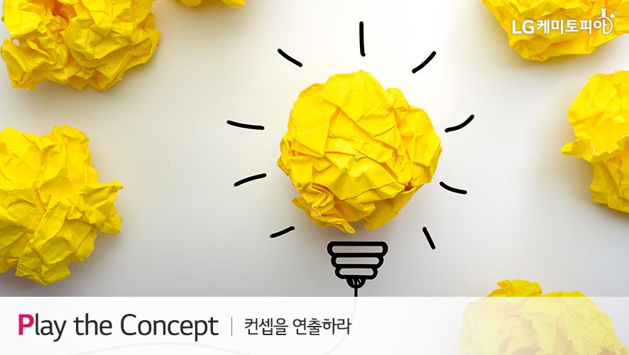 Play the Concept 컨셉을 연출하라