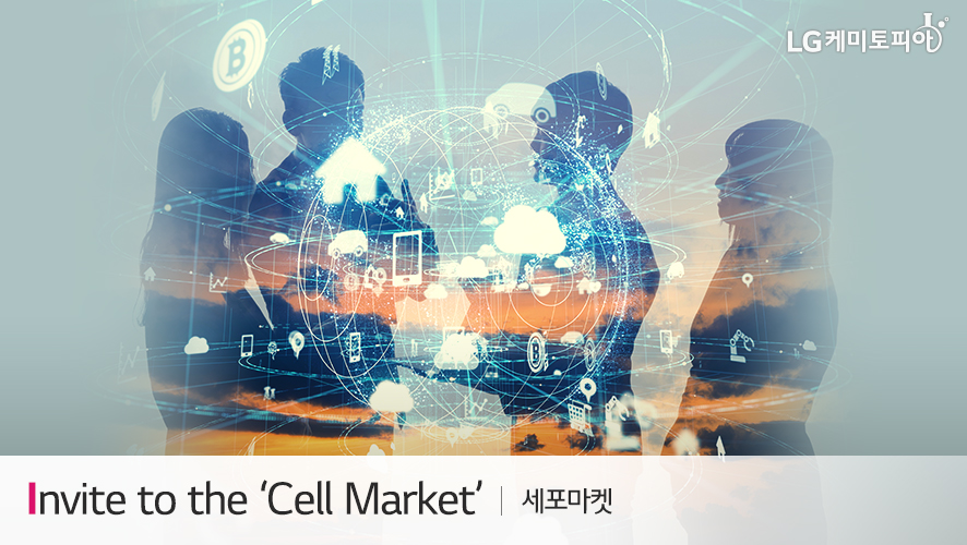 Invite to the 'Cell Market' 세포마켓
