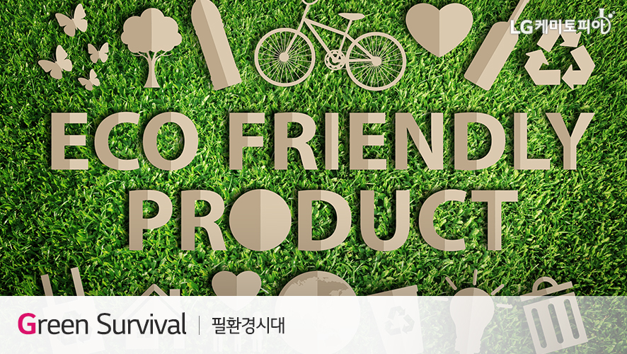 Green Survival 필환경시대