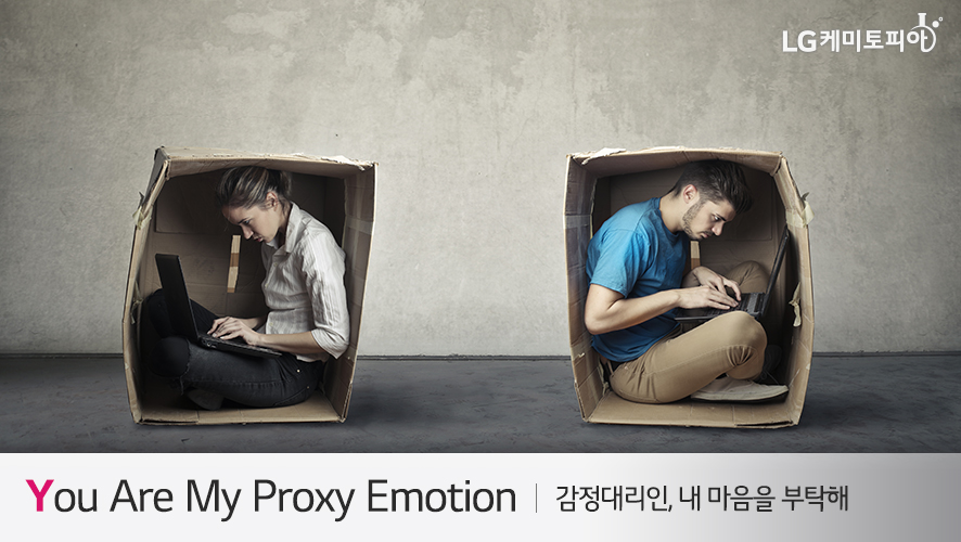 You Are My Proxy Emotion. 감정대리인, 내 마음을 부탁해