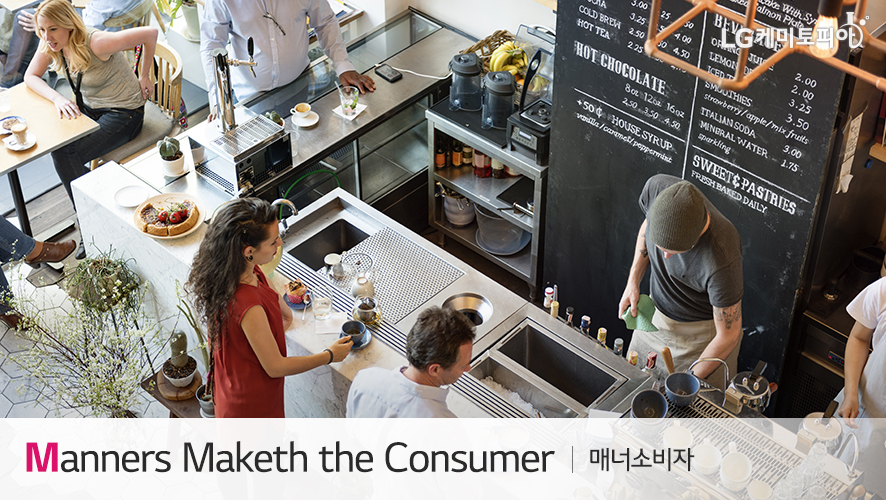 Manners Maketh the Consumer. 매너소비자