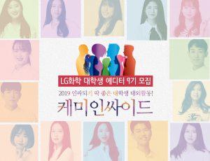 LG화학 대학생 에디터 9기 모집. 2019 인싸되기 딱 좋은 대학생 대외활동! 케미인싸이드