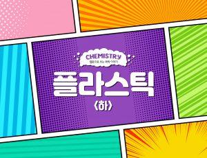 CHEMISTRY 웹툰으로 보는 화학 이야기 플라스틱