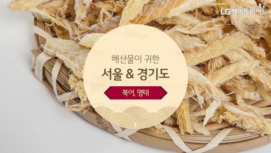 해산물이 귀한 서울 & 경기도 북어, 명태