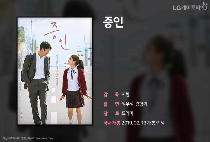 증인 감 독 이한 출 연 정우성, 김향기 장 르 드라마국내 개봉 2019. 02. 13 개봉 예정