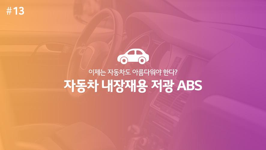 이제는 자동차도 아름다워야 한다? 자동차 내장재용 저광 ABS