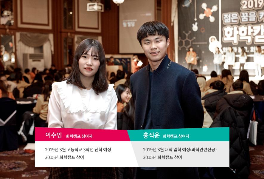 화학캠프 참여자 이수인,홍석윤