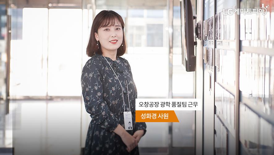 오창공장 광학 품질팀 근무 성화경 사원