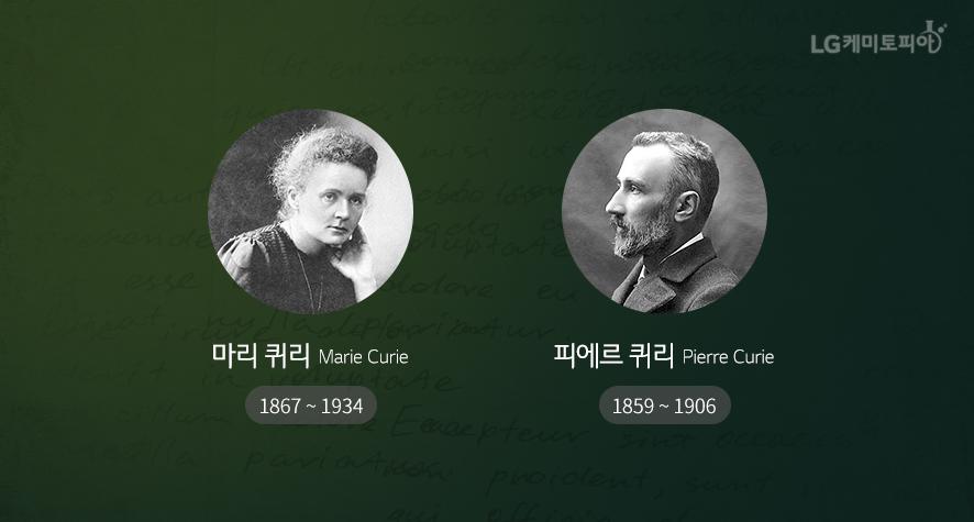 마리 퀴리 1867~1934, 피에르 ㅡ퀴리 1859~1906