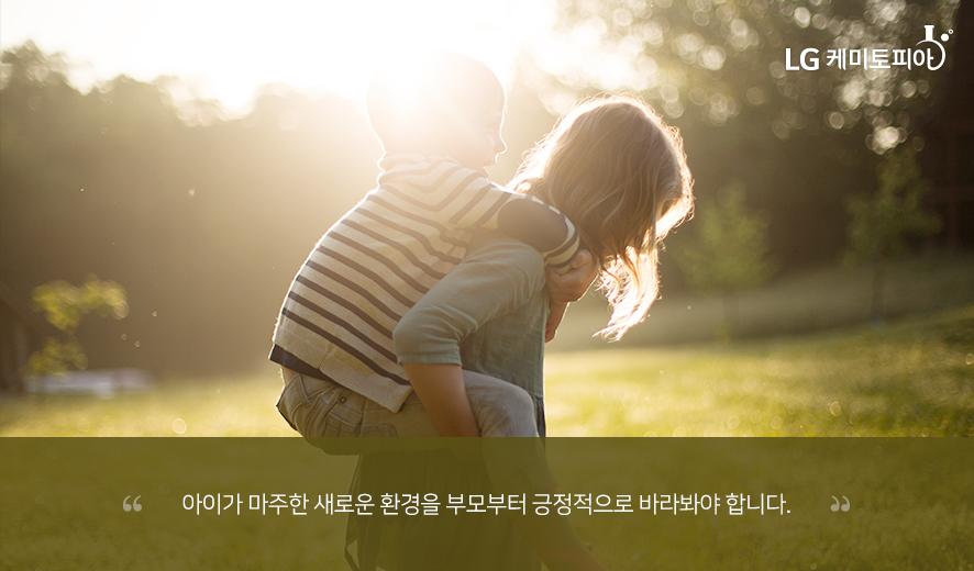 """""""새 학기를 맞이하며 느끼는 어느 정도의 스트레스 반응은 새로운 환경에 적응하기 위한 일반적인 현상이에요. 부모부터 아이의 새로운 환경을 도전적이고 긍정적으로 바라봐 주는 마음을 가져야 해요."""""""