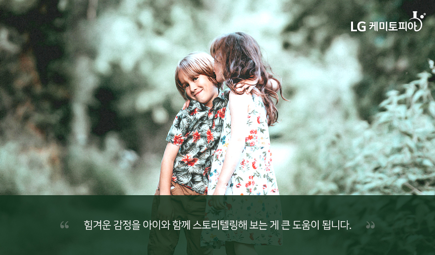 """""""아이와 함께 힘든 감정을 서로 스토리텔링 해보는 것은 큰 도움이 될 수 있어요. 어려웠던 시간을 지나, 나와 아이가 성장하는 과정을 그려보는 거죠. 아이의 스트레스 관리에 긍정적인 영향을 줍니다."""""""