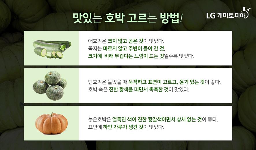 맛있는 호박 고르는 방법