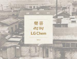 락희럭키 LG Chem Vol2