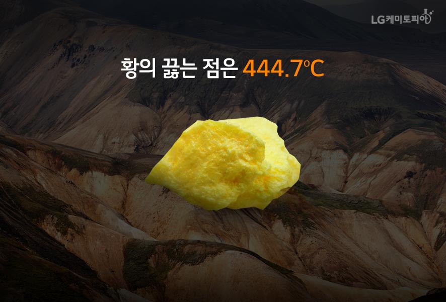 끓는점 444.7℃ 까지 가열하면 오렌지색으로 변화