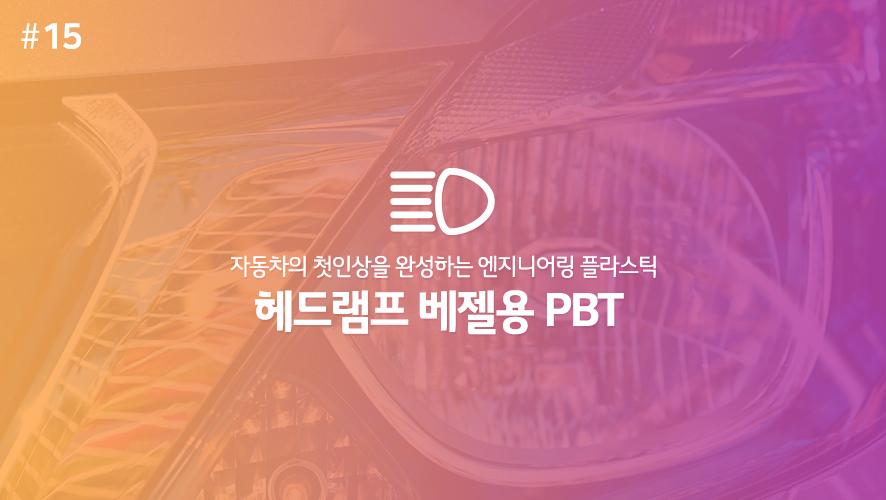 폴리머 인사이트 #15 헤드램프 베젤용 PBT