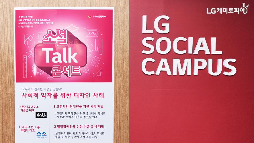 LG소셜캠퍼스 토크콘서트
