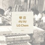 락희럭키 LG Chem Vol.3