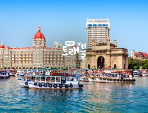 인도 뭄바이
