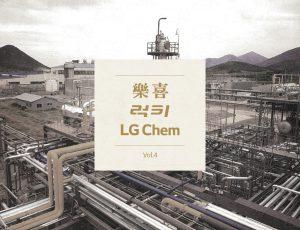 락희럭키 LG Chem Vol4