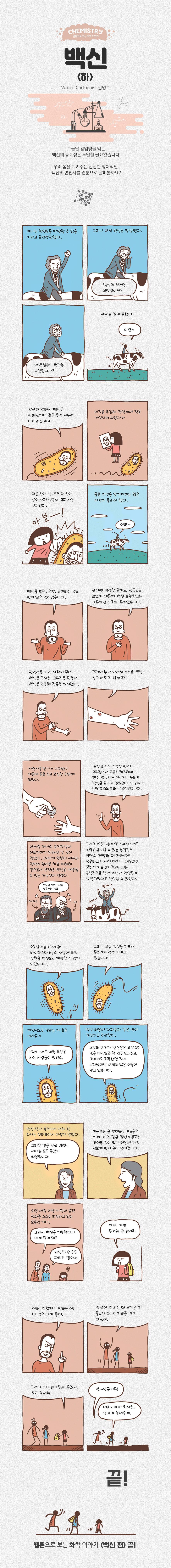 웹툰으로 보는 화학사 백신 하편 본문
