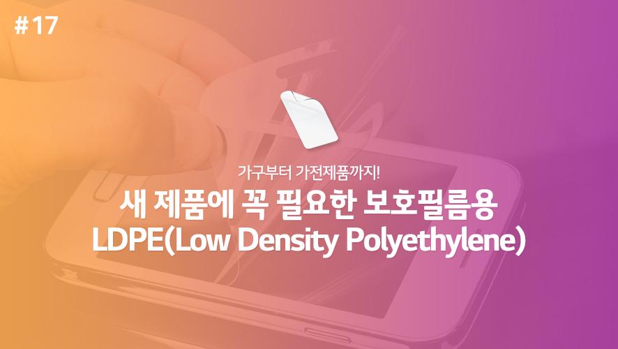 새 제품에 꼭 필요한 보호필름용 LDPE