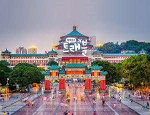 케미돋는 트래블 중국 충칭