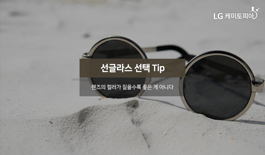 선글라스 선택 Tip 1