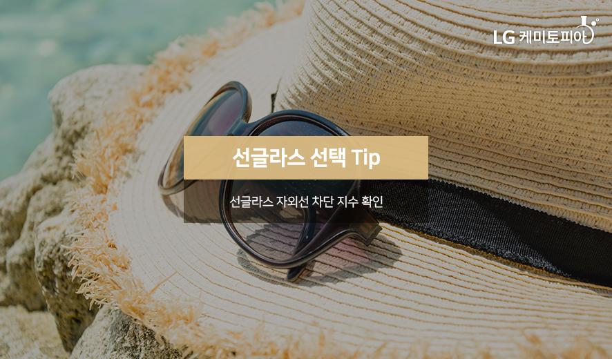 선글라스 선택 Tip 2