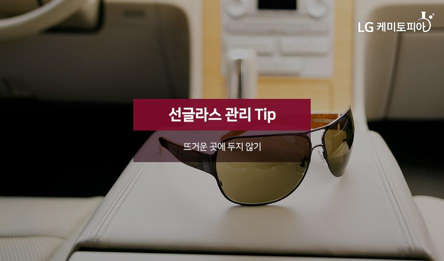 선글라스 관리 Tip 1