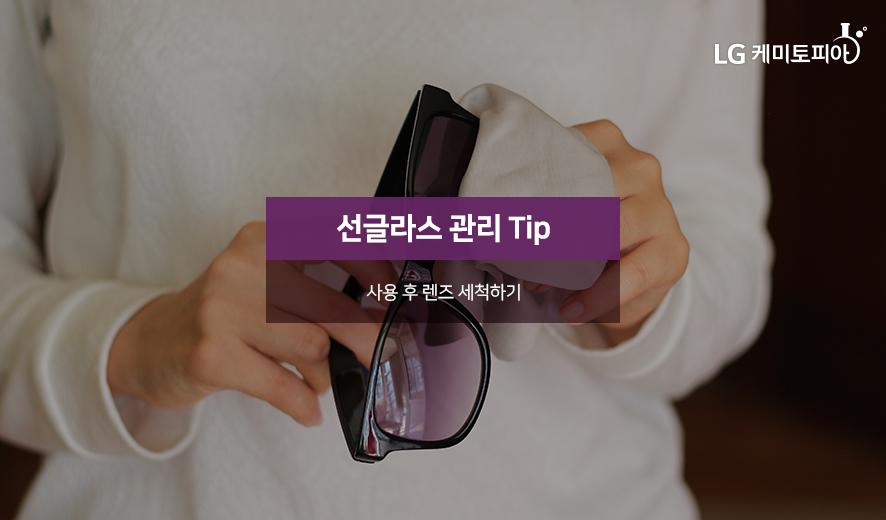 선글라스 관리 Tip 2